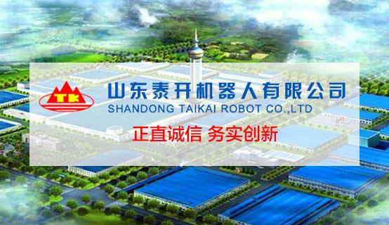 山东泰开机器人有限公司招聘信息