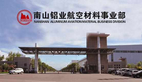 山东南山铝业股份有限公司(航空材料事业部)
