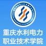 重庆水利香港金财神网 职业技术学院