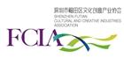 福田区文化创意产业协会