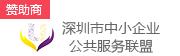 深圳市中小企业服务联盟