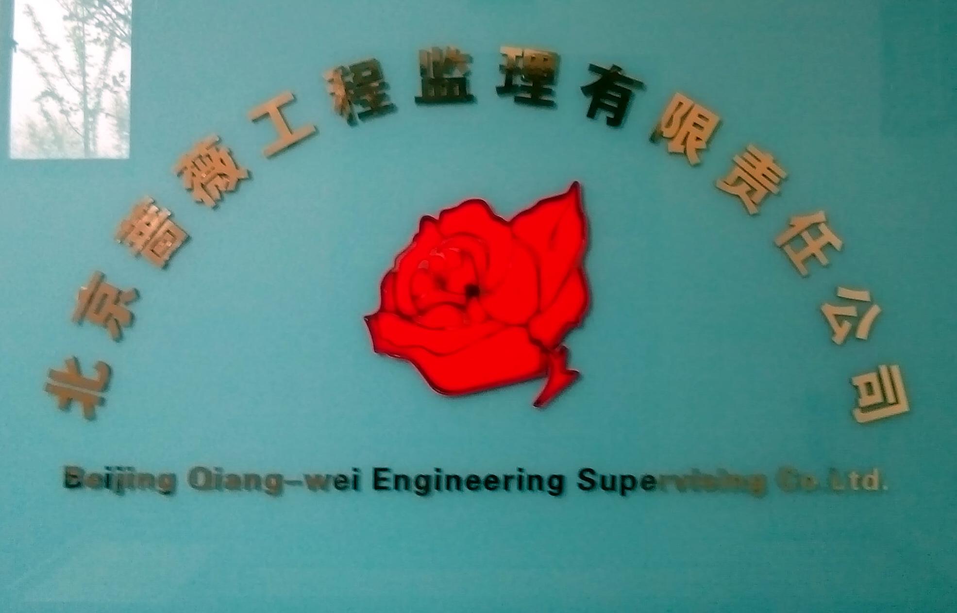 北京蔷薇工程监理有限责任公司