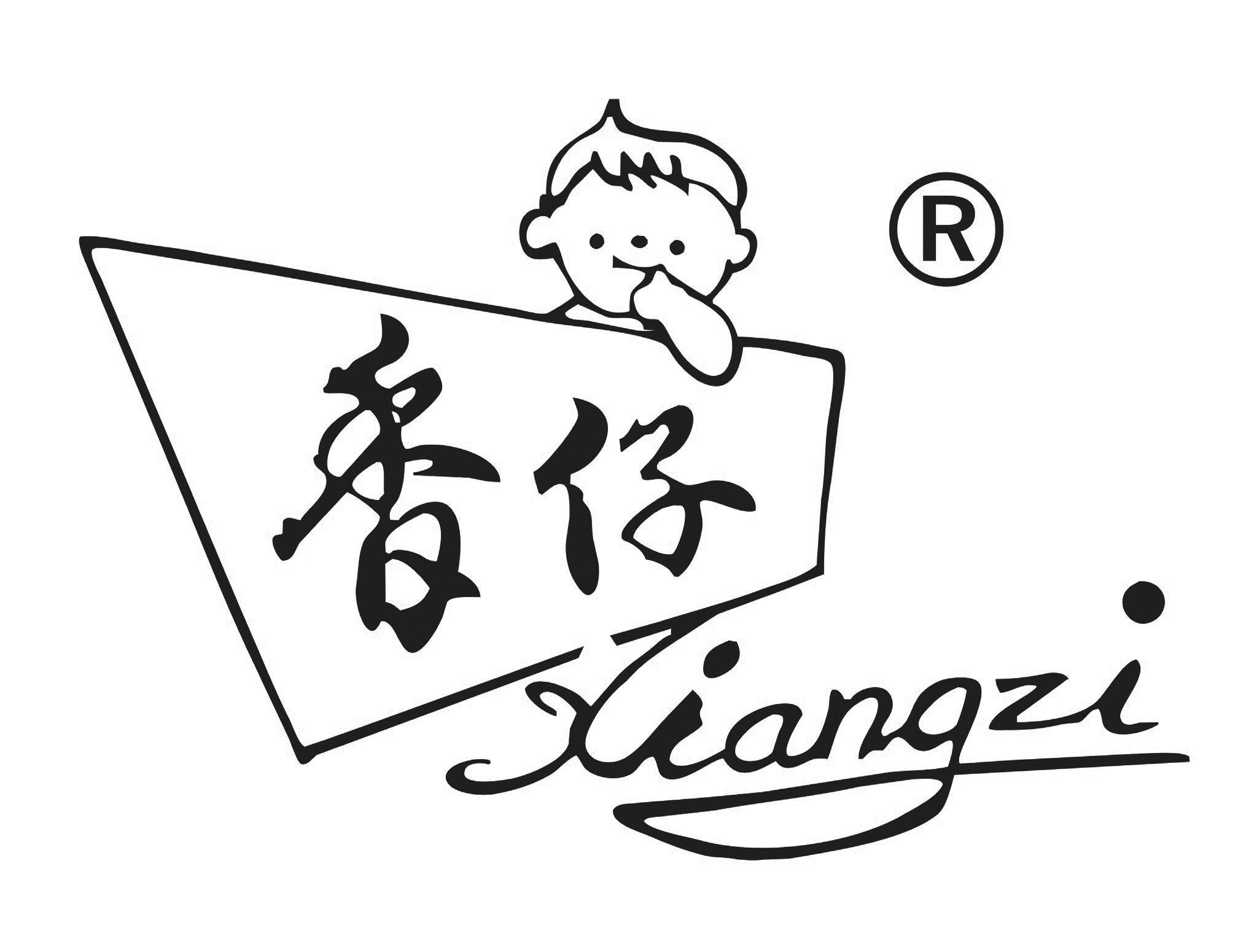 温州香仔食品有限公司