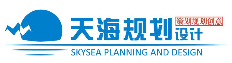 贵州天海规划设计有限公司