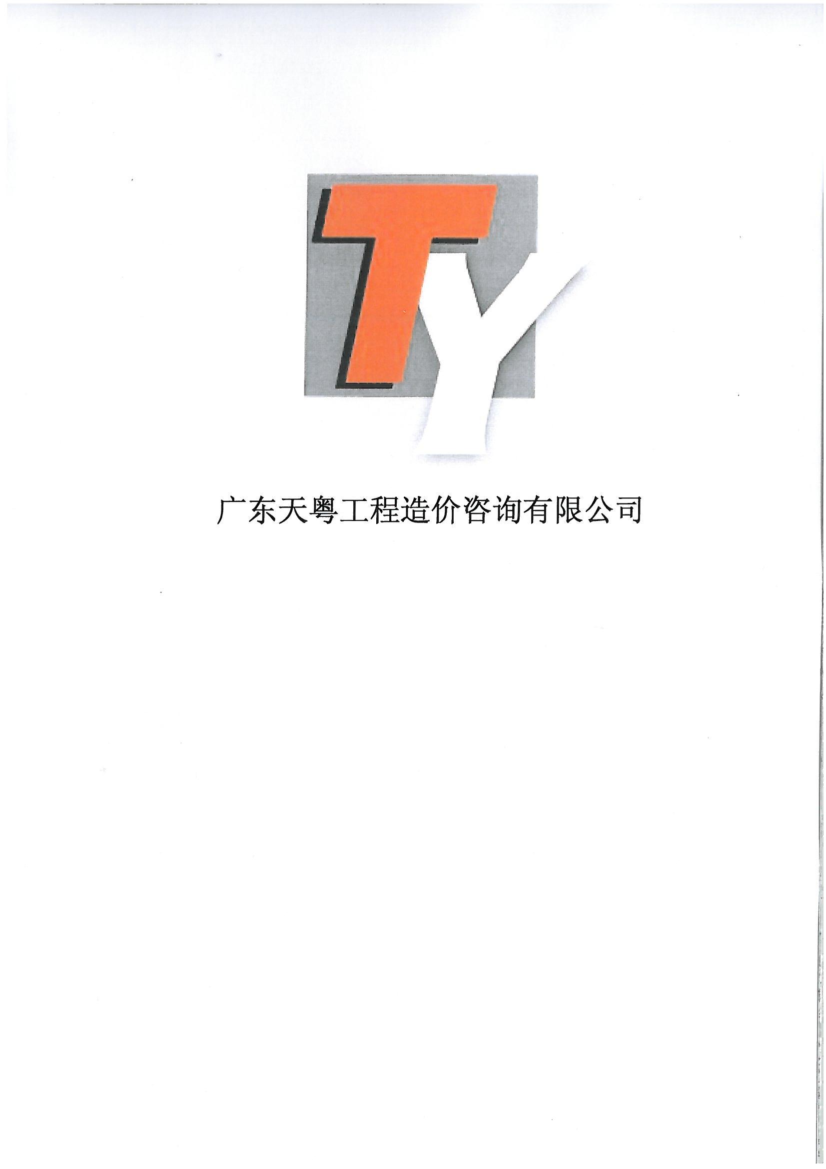 廣東天粵工程造價咨詢有限公司最新招聘信息