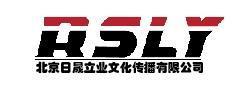 北京日晟立业文化传播有限公司
