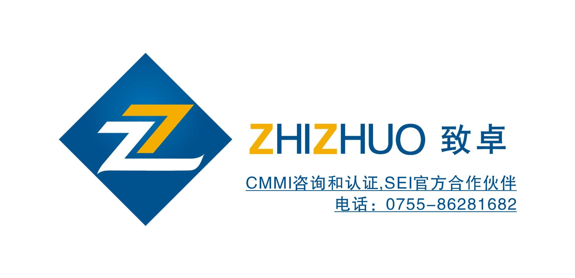深圳致卓信息技术有限公司