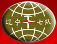 辽宁省地质矿产局辽东勘察院