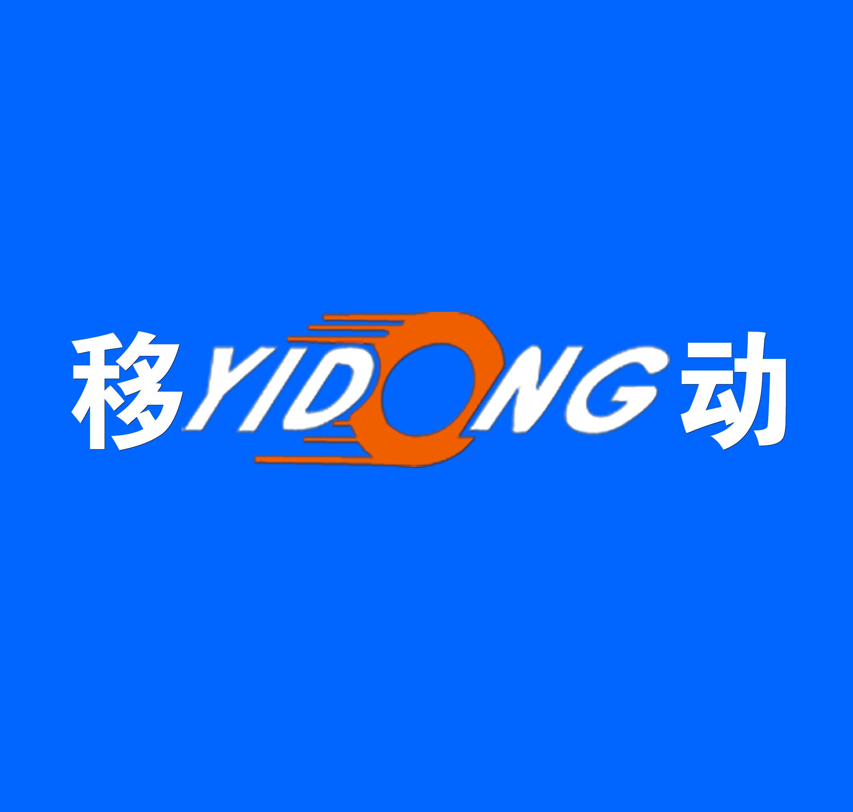 邯郸市移动科技塑业工贸有限公司