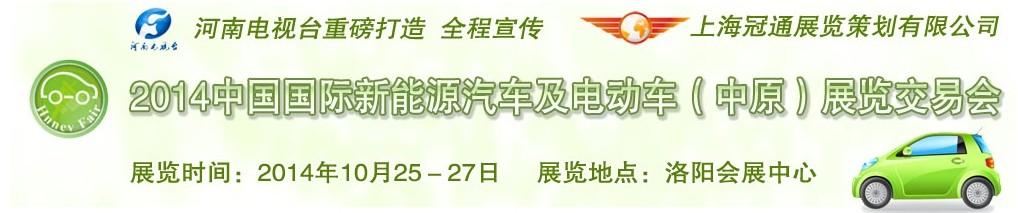 2014中国国际新能源汽车及电动车(中原)展览交易会