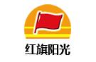 湖北红旗阳光线缆有限公司