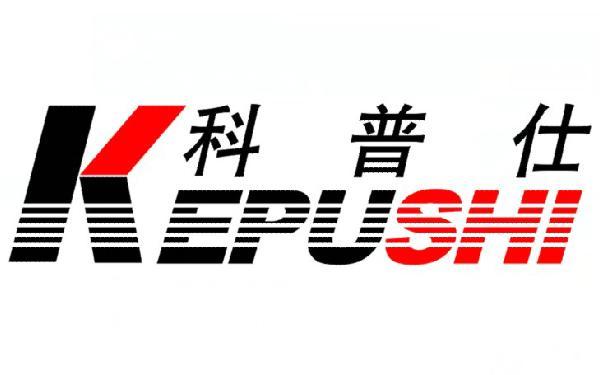 深圳市科普仕能源有限公司