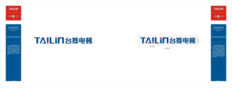 廣東臺菱電梯有限公司