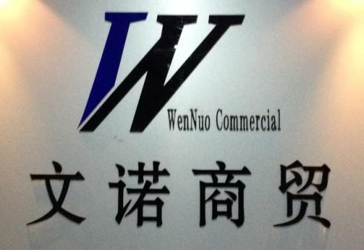 济南文诺商贸有限公司