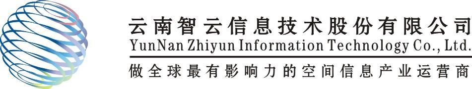 云南智云信息技术股份有限公司