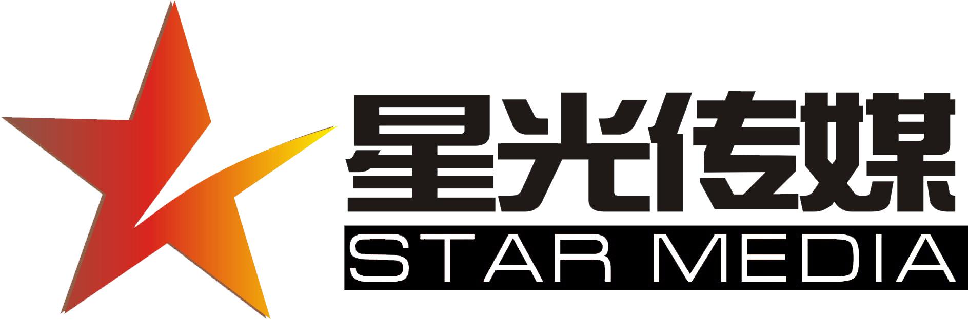 深圳市星光传媒文化发展有限公司