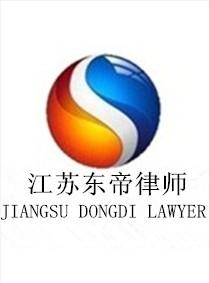 连云港东海县东帝律师事务所