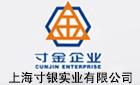上海寸银实业有限公司