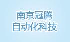 南京冠腾自动化科技有限公司
