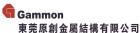 东莞原创金属结构有限公司