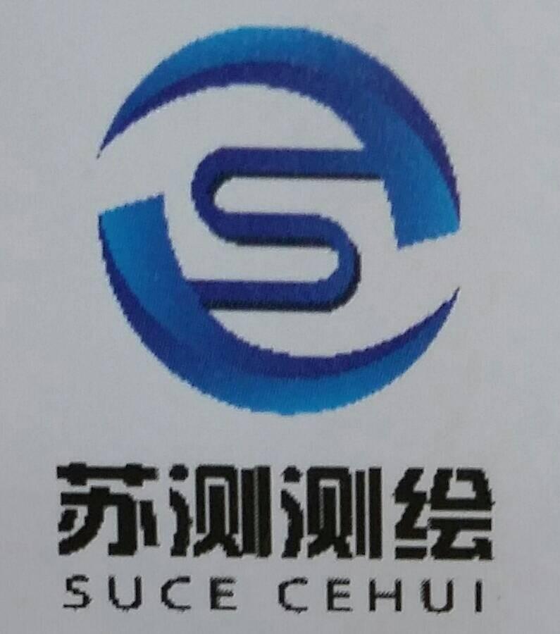 南京苏测测绘科技有限公司