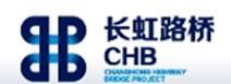 杭州长虹路桥工程有限公司