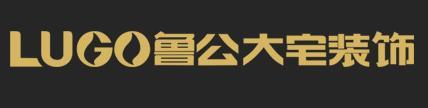 湖北鲁公大宅装饰工程有限公司最新招聘信息
