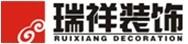 北京瑞祥佳艺建筑装饰工程有限公司青岛分公司