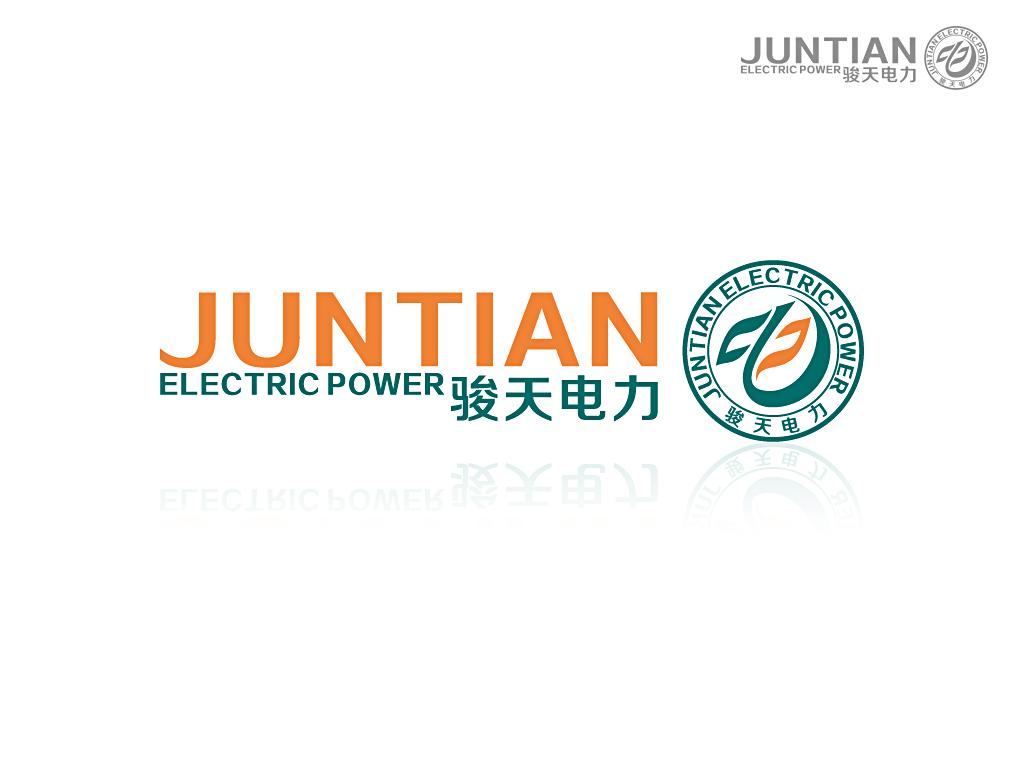 吉林省駿天電力工程設計有限公司