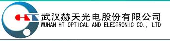 武汉赫天光电股份有限公司