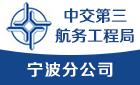 中交第三航務工程局有限公司寧波分公司