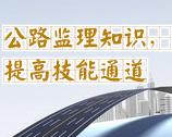 公路监理知识,提高技能通道