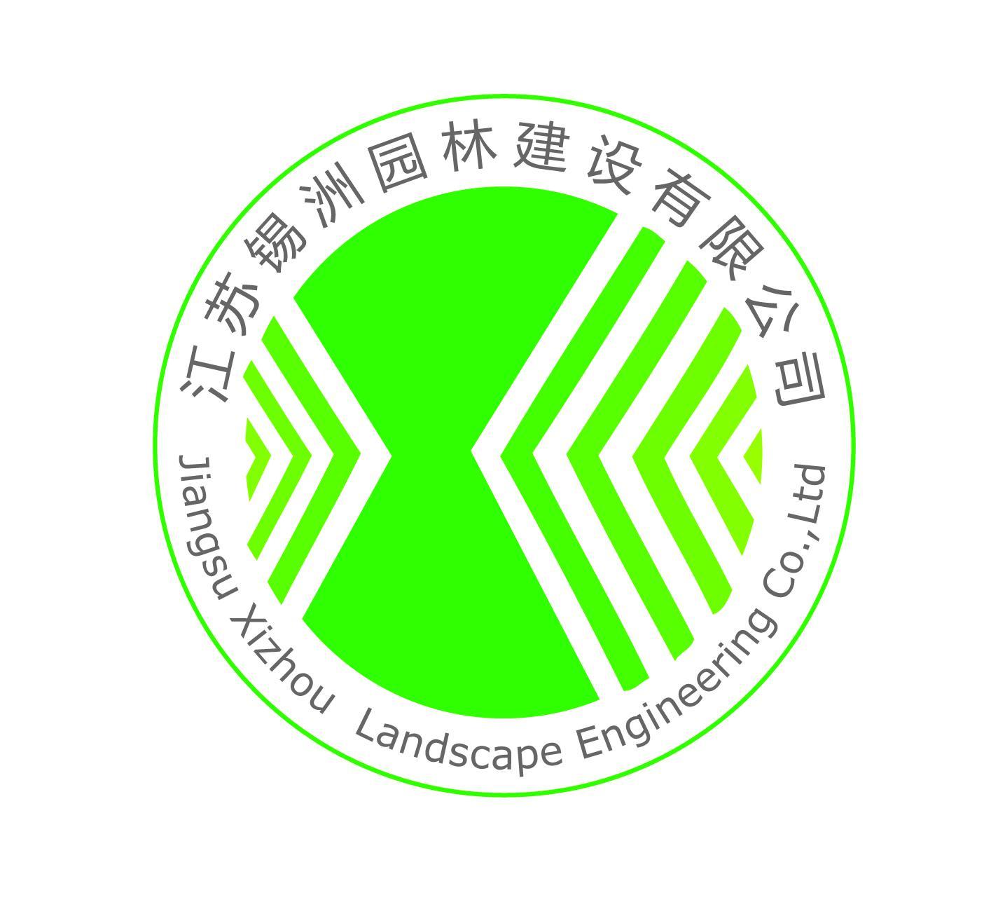 江苏锡洲园林建设有限公司
