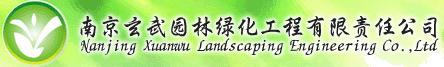 南京玄武园林绿化工程有限责任公司