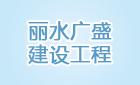 丽水广盛建设工程有限公司