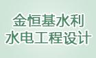 黑龍江省金恒基工程勘察設計有限公司