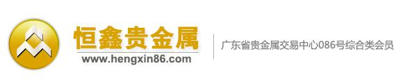 广东恒鑫贵金属经营有限公司
