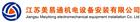 江苏美易通机电设备安装有限公司