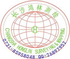 长沙市鸿林测绘有限公司