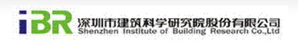 深圳市建筑科学研究院股份有限公司