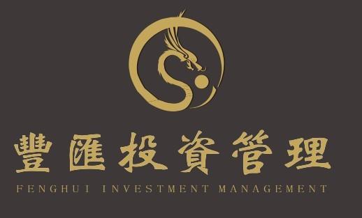 南通丰汇投资管理有限公司