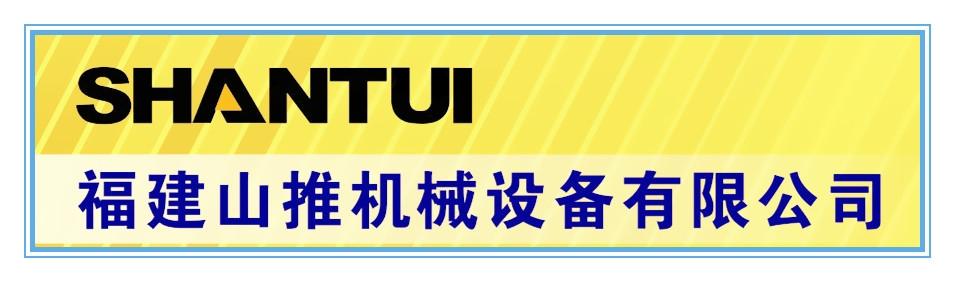 福建山推机械设备有限公司最新招聘信息