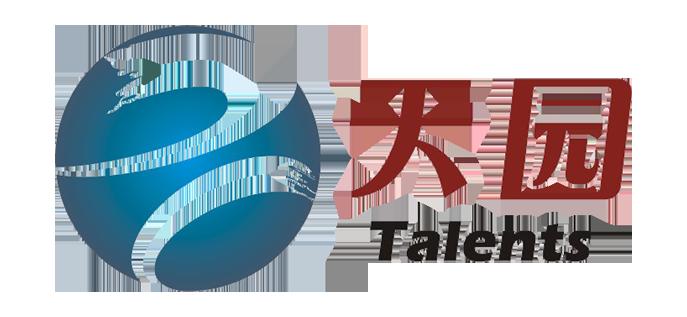 广州市天园企业管理咨询有限公司
