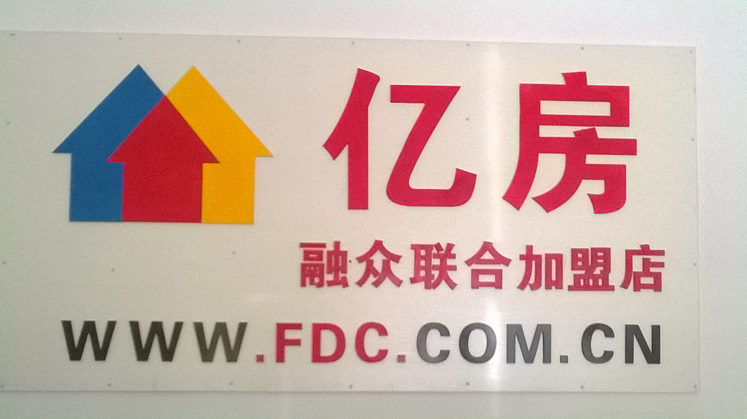 武汉融众联合房地产代理有限公司
