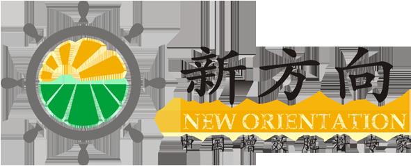 广西新方向化学工业有限公司