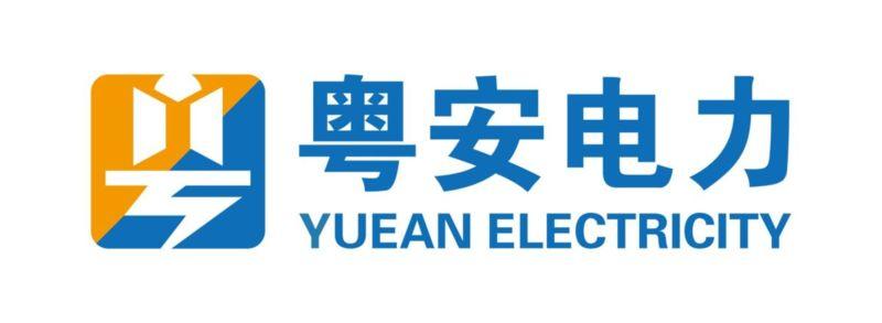 东莞市粤安电力工程有限公司