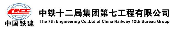 中铁十二局集团第七工程有限公司
