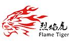 青岛烈焰虎文化传播有限公司