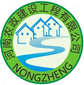 河南農政建設工程有限公司