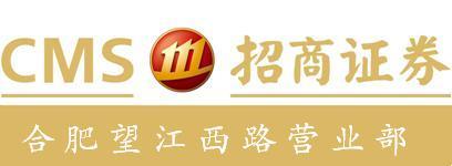 招商证券股份有限公司合肥望江西路证券营业部最新招聘信息